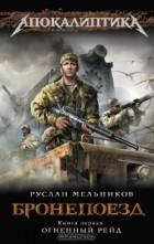 Руслан Мельников - Бронепоезд. Книга 1. Огненный рейд