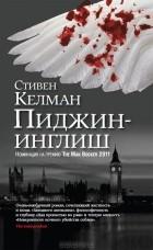 Стивен Келман - Пиджин-инглиш