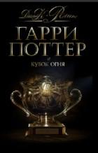 Джоан К. Ролинг - Гарри Поттер и Кубок огня