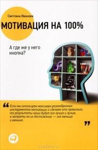Светлана Иванова - Мотивация на 100%. А где же у него кнопка?