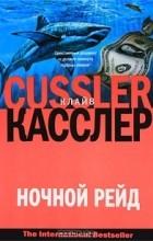 Клайв Касслер - Ночной рейд