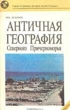 М. В. Агбунов - Античная география Северного Причерноморья