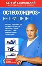 Сергей Бубновский - Остеохондроз - не приговор!
