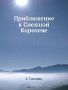 Евгений Головин - Приближение к Снежной Королеве (сборник)