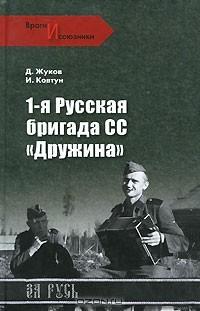 - 1-я Русская бригада СС