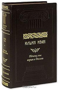 Иван Ильин - Почему мы верим в Россию (сборник)