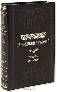 Николай Трубецкой - Наследие Чингисхана