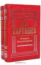 А. В. Карташев - История Русской Церкви (комплект из 2 книг)