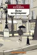 Милан Кундера - Вальс на прощание