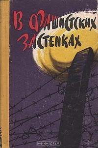Фото пыток в концлагере освенцим