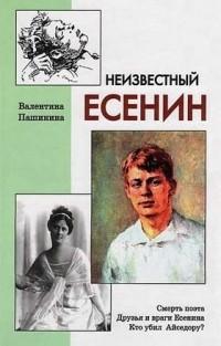 Валентина Пашинина - Неизвестный Есенин