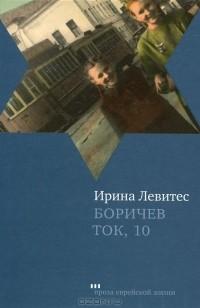 Ирина Левитес - Боричев Ток, 10