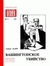 Элберт Карр - Убийство по-вашингтонски