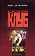 Илья Деревянко - Мое оружие - кулак (сборник)
