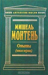 Мишель Монтень - Опыты. Том 1