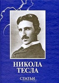 Никола Тесла - Никола Тесла. Статьи