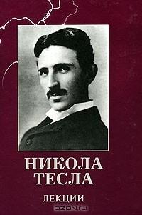 Никола Тесла - Никола Тесла. Лекции (сборник)