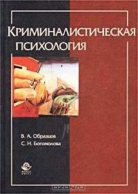 - Криминалистическая психология