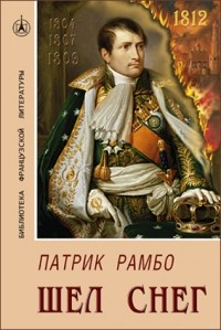 Патрик Рамбо - Шел снег