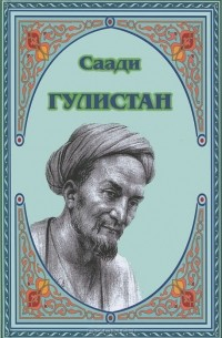 Саади - Гулистан