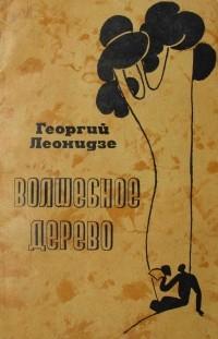 Георгий Леонидзе - Волшебное дерево