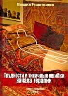 Михаил Решетников - Трудности и типичные ошибки начала терапии