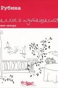 Дина Рубина - Новеллы о путешествиях (аудиокнига MP3) (сборник)
