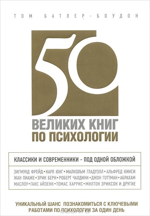 50 книг по психологии скачать