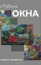 Дина Рубина - Окна (подарочное издание)