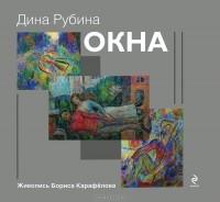 Дина Рубина - Окна (сборник)