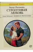 Эмма Ричмонд - Строптивая любовь