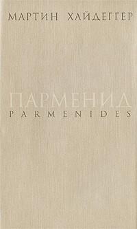 Мартин Хайдеггер - Парменид