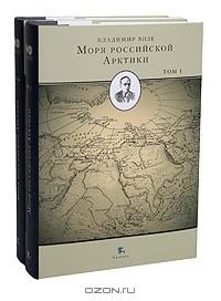 В. Ю. Визе - Моря российской Арктики (комплект из 2 книг)