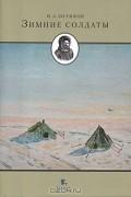 И. А. Зотиков - Зимние солдаты