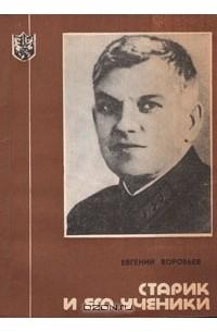 Евгений Воробьёв -