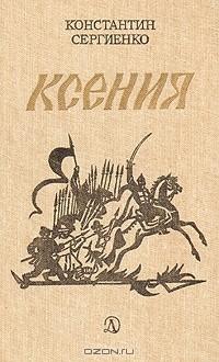 Константин Сергиенко - Ксения
