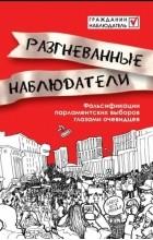 без автора - Разгневанные наблюдатели: Фальсификации парламентских выборов глазами очевидцев