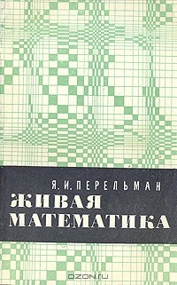 Я. И. Перельман - Живая математика