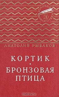 А. Рыбаков - Кортик. Бронзовая птица (сборник)
