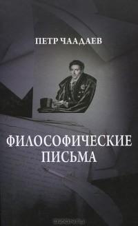 Петр Чаадаев - Философические письма