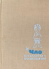 Петроний Гай Аматуни - Чао - победитель волшебников