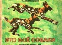 Игорь Акимушкин - Это все собаки