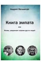 Андрей Жельветро - Книга эмпата или жизнь, увиденная глазами других людей