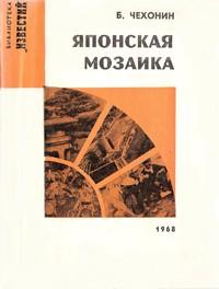Борис Чехонин - Японская мозаика