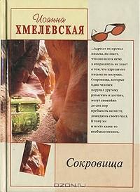 Иоанна Хмелевская - Сокровища