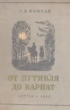 С. А. Ковпак - От Путивля до Карпат
