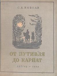 Сидор Ковпак - От Путивля до Карпат