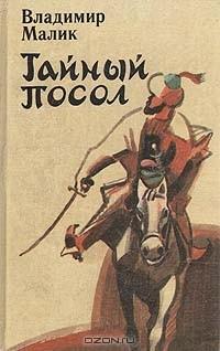 Владимир Малик - Тайный посол. Роман в 2 томах. Том 1 (сборник)