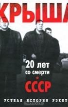 Евгений Вышенков — Крыша. Устная история рэкета