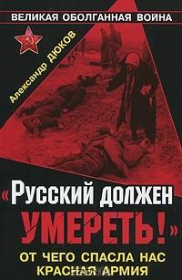 Александр Дюков -